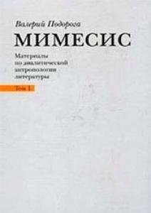 Мимесис. Материалы по аналитической антропологии литературы: Том 1. Н. Гоголь, Ф. Достоевский