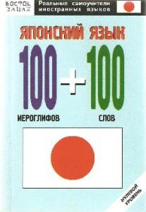 Японский язык 100 иероглифов+100 слов