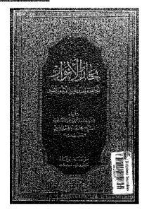 بحار الأنوار - الجزء 100