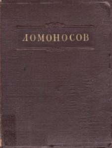 Полное собрание сочинений. Поэзия, ораторская проза, надписи 1732-1764 гг