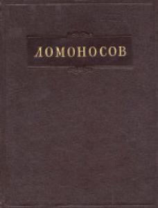 Полное собрание сочинений. Служебные документы. Письма. 1734-1765 гг