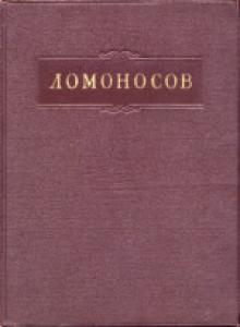 Полное собрание сочинений. Труды по минералогии, металлургии и горному делу 1741-1763 гг