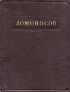 Полное собрание сочинений. Служебные документы 1742-1765 гг