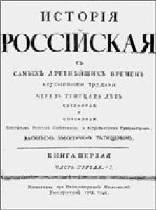 История Российская (1768 г.)