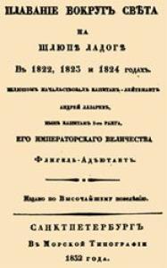 Плавание вокруг света на шлюпе «Ладога» В 1822, 1823 и в 1824 годах