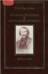 Михаил Бакунин и «польская интрига»: 1840-е годы