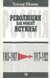Революция как момент истины. Россия 1905-1907 гг. - 1917-1922 гг. (Revolution as a moment of truth 1905-1907 - 1917-1922)