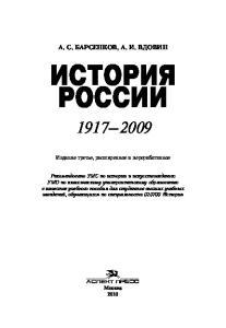 История России. 1917–2009