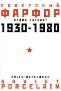 Советский фарфор 1930-1980. Прайс-Каталог