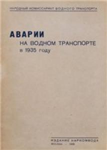 Аварии на водном транспорте в 1935 году (1935)