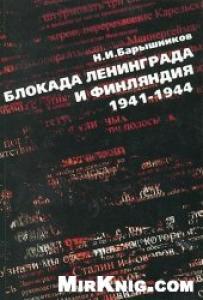 Блокада Ленинграда и Финляндия 1941-1944