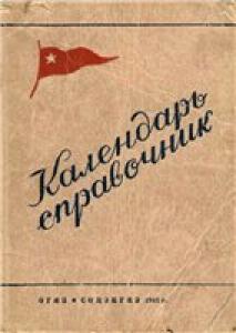 Календарь-справочник 1941 год