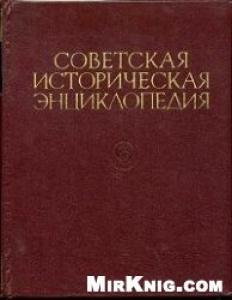 Советская Историческая Энциклопедия  (1961-1976)
