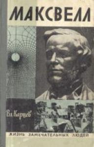 Максвелл. (1965-72) Биография