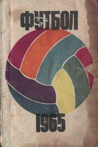 Футбол 1965