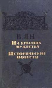 Патриотический цикл произведений В.Яна. (1986) Вступительная статья к сборнику произведений В.Яна «На крыльях мужества»