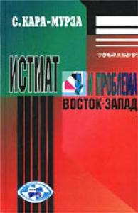 История советского государства и права. Кара-Мурза С.Г. Статьи 1988-1991
