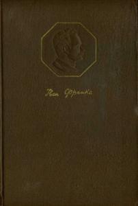 Твори в 20 томах. Том XVII. Літературно-критичні статті
