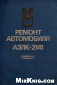Автомобиль АЗЛК-2141,21413