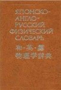 Японско-англо-русский физический словарь: около 24000 терминов