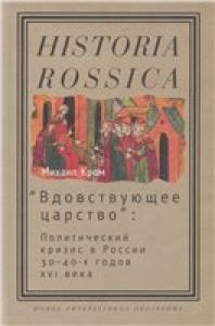 'Вдовствующее царство'': Политический кризис в России 30-40-х годов XVI века
