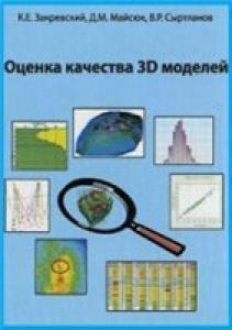 Оценка качества 3D моделей