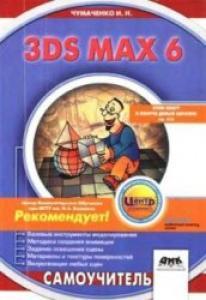 Самоучитель 3DS Max 6