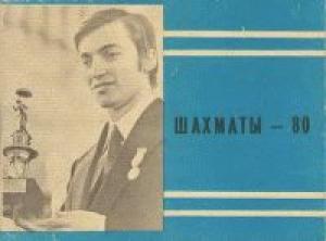 Шахматы 80:Справочник любителя шахмат
