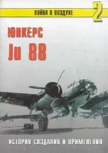 Юнкерс 88 Ju-88