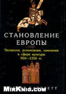 Становление Европы. Экспансия, колонизация, изменения в сфере культуры. 950-1350 гг