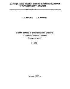 Учебное пособие по дипломатической переписке с терминологическим словарем. Корейский язык