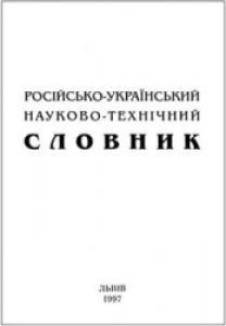 Російсько-український науково-технічний словник