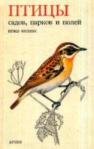 Птицы садов, парков и полей