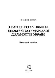 Правове регулювання спільної господарської діяльності в Україні. Навчальний посібник