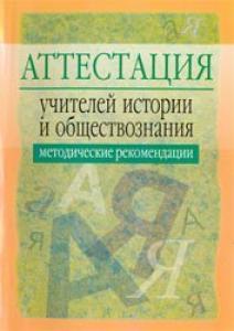Аттестация учитилей истории и обществознания: методические рекомендации