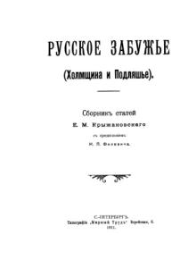 Русское Забужье (Холмщина и Подляшье)