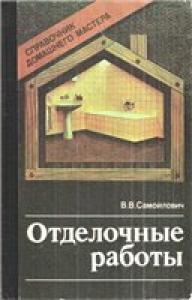 Отделочные работы. Справочник домашнего мастера