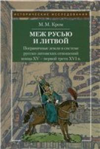 Меж Русью и Литвой