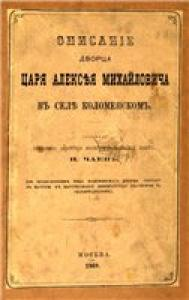 Описание дворца царя Алексея Михайловича в селе Коломенском