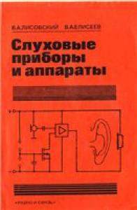 Слуховые приборы и аппараты