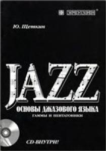 Основы джазового языка. Гаммы и пентатоники