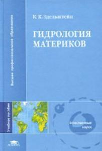 Гидрология материков