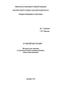 Атомный магнетизм: Методические указания по курсам ''Атомная и ядерная физика'' и ''Квантовая механика''
