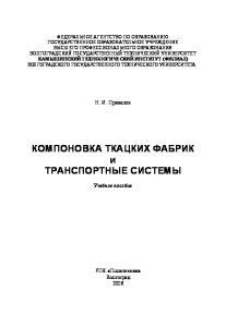 Компоновка ткацких фабрик и транспортные системы: Учебное пособие