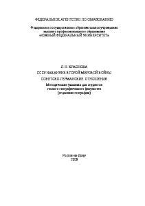 СССР накануне второй мировой войны. Советско-германские отношения: Методические указания для студентов геолого-географического факультета (отделение географии)