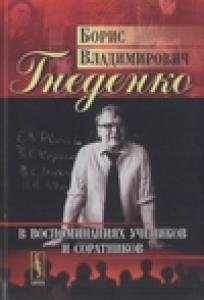 Борис Владимирович Гнеденко в воспоминаниях учеников и соратников