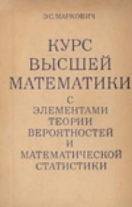 Курс высшей математики с элементами теории вероятностей и математической статистики