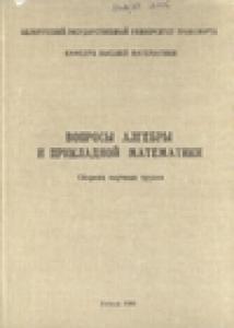 Вопросы алгебры и прикладной математики. Сборник научных трудов
