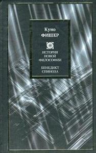 История новой философии. Бенедикт Спиноза