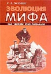 Эволюция мифа: Как человек стал обезьяной